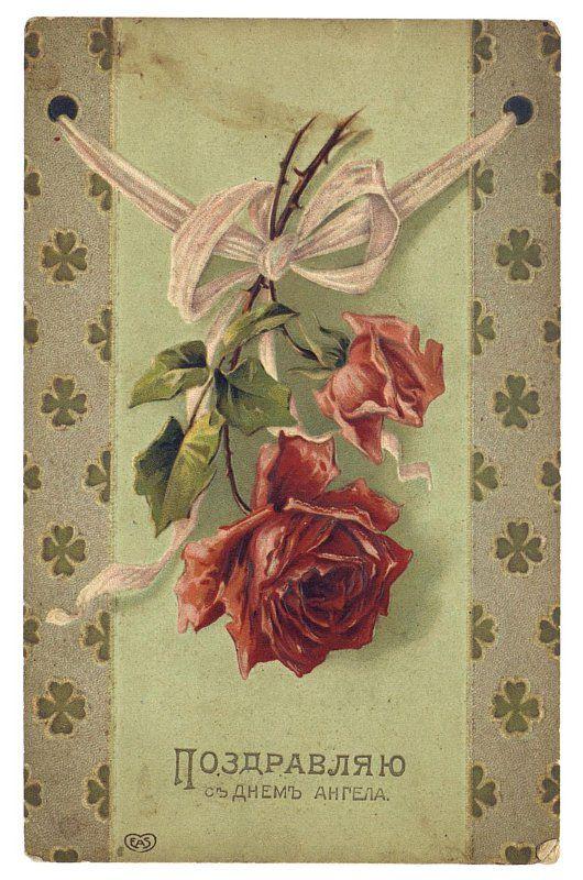 все день ангела наталья открытка старинная года