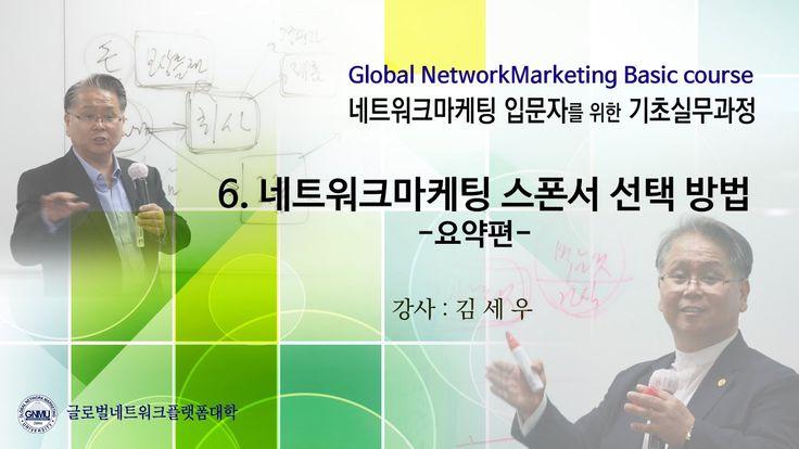 [요약편 - 6편 네트워크마케팅 스폰서선택방법] 네트워크마케팅 입문자를 위한 기초실무과정 GNMU JSBS