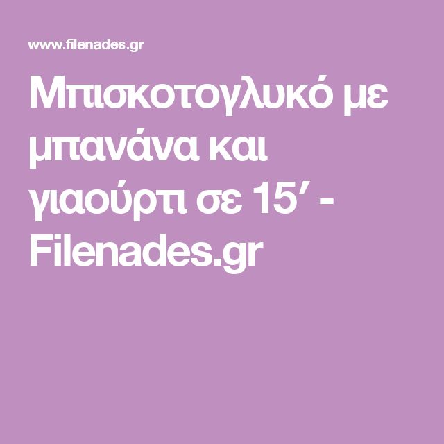 Μπισκοτογλυκό με μπανάνα και γιαούρτι σε 15′ - Filenades.gr