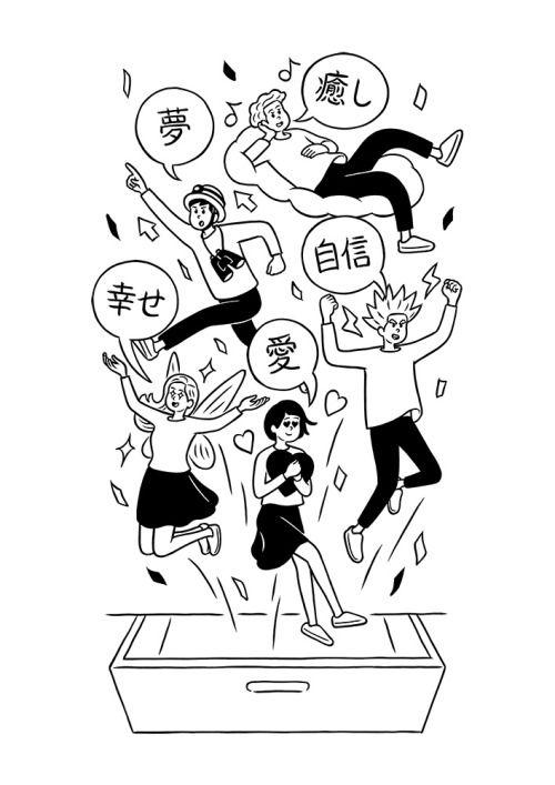 『引き出しの法則』 イラストを描きました。 https://www.wani.co.jp/event.php?id=5086
