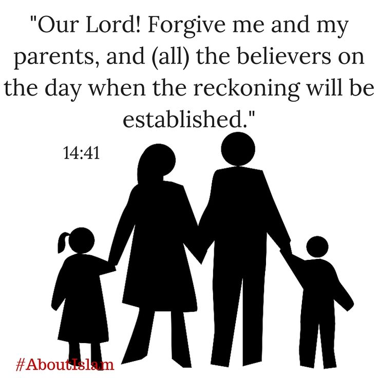 Oh Allah! Please forgive all of our parents. Ameen!
