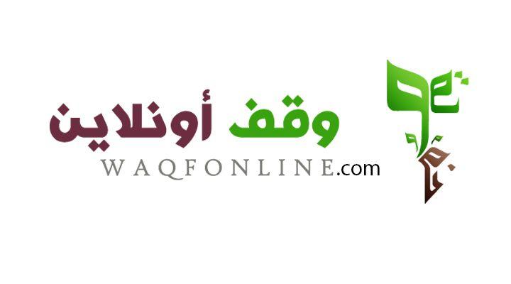 وقف أونلاين منصة عربية مجانية للتدريب عن بعد Arabic Calligraphy Math