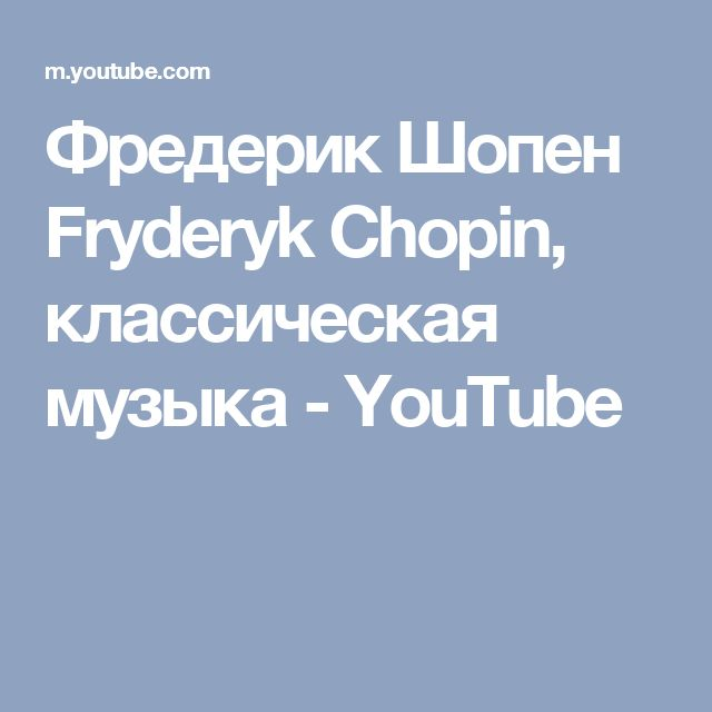 Фредерик Шопен Fryderyk Chopin, классическая музыка - YouTube