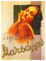 Αφίσες :: Διαφημιστικές αφίσες τσιγάρων - maps4u.gr - Χάρτες εκτυπωμένοι σε καμβά ή χαρτί αφίσας