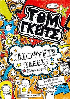 Το 4ο βιβλίο της σειράς  είναι γεμάτο από ιδιοφυείς (λέμε τώρα) ιδέες και απίθανα σκίτσα από τον Τομ Γκέιτς, τον Μαρκ και την Ντίλια.