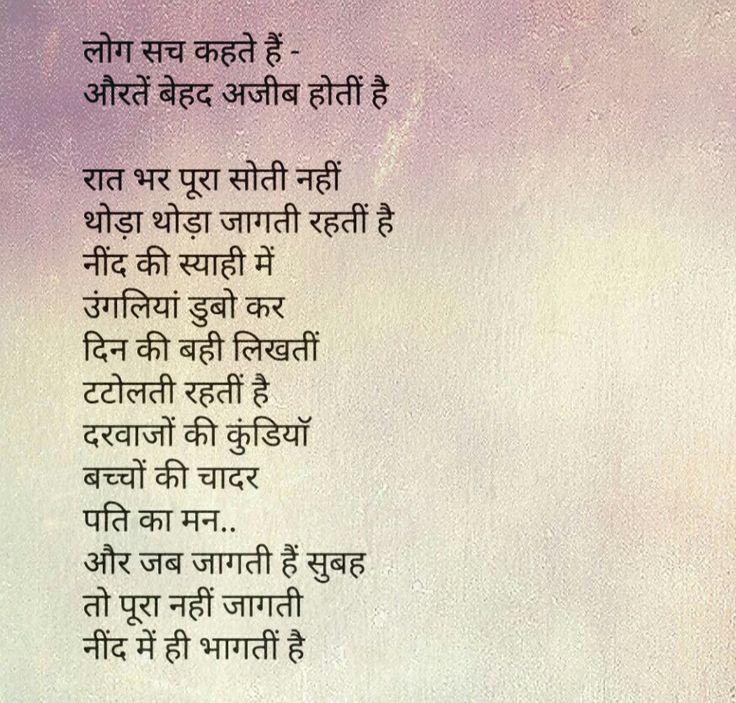 Women Empowerment Quotes In Hindi Language