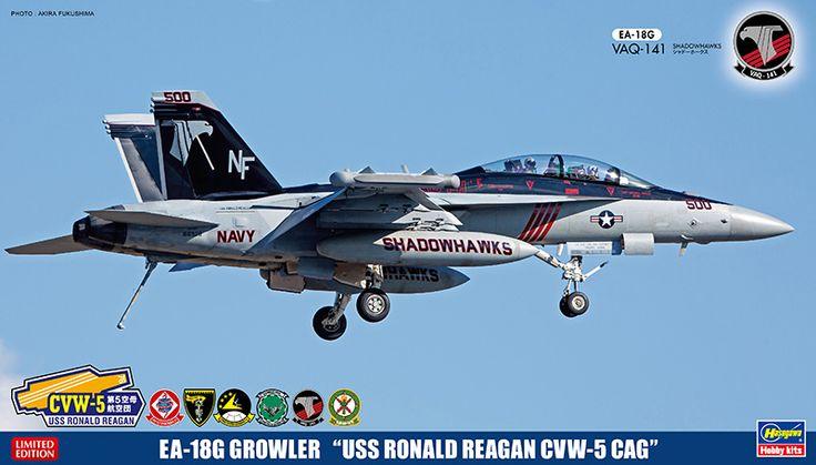 EA-18G グラウラー 「USS ロナルド レーガン CVW-5 CAG」 | 株式會社 ハセガワ