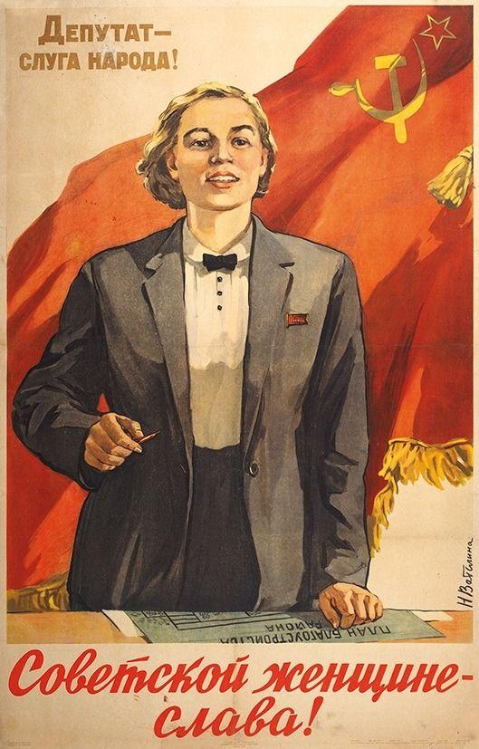 """Glory to the Soviet woman"", ""Deputy, servant of the people"" - Soviet poster (1955), artist N. Vatolina"