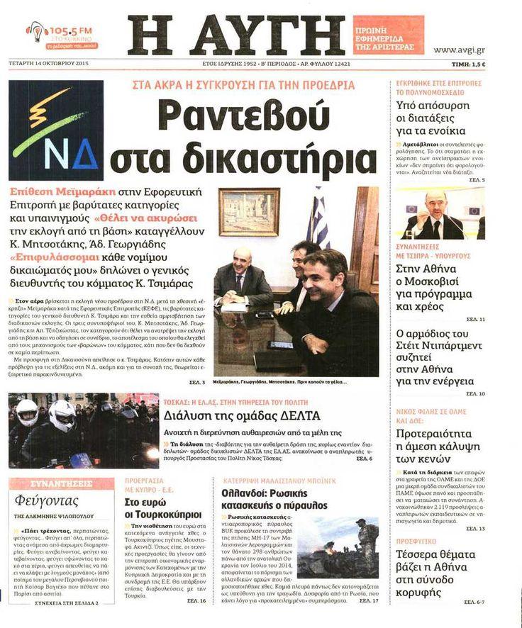 Εφημερίδα ΑΥΓΗ - Τετάρτη, 14 Οκτωβρίου 2015