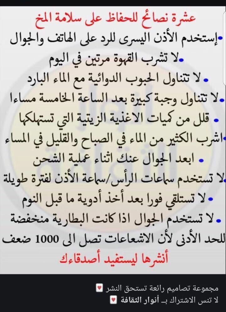 Pin By Mona Fathi On علاج Funny Quotes Health Advice Inspirational Quotes