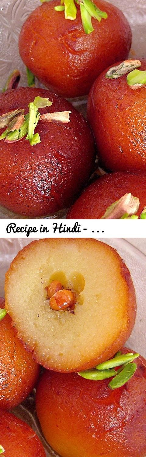 Recipe in Hindi - Gulab Jamun Recipe in Hindi - Indian Dessert Recipe in Hindi - गुलाब जामुन रेसिपी... Tags: recipes in hindi, indian recipes in hindi, gulab jamun recipe in hindi, how to make gulab jamun, cooking recipes in hindi, recipe of gulab jamun in hindi, food recipes in hindi, indian food recipes in hindi, hindi recipe, easy recipes in hindi, indian food recipes, veg recipes in hindi, resepi in hindi, dessert recipe in hindi, sonia goyal, jaipurthepinkcity, indian food in Hindi…