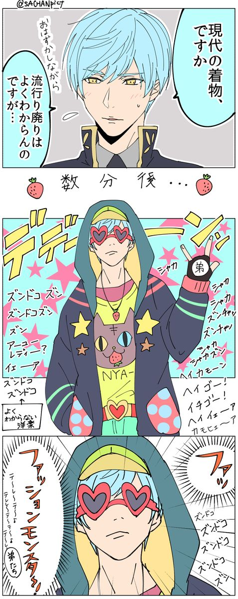 【刀剣乱舞】一期一振のファッションセンスにお手上げの大倶利伽羅【漫画】