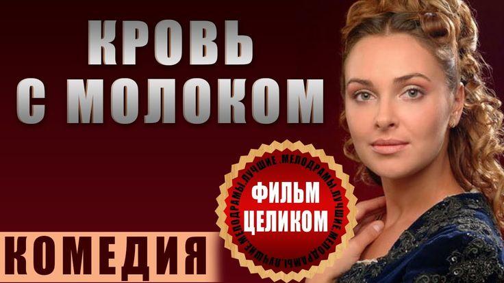 КОМЕДИЙНАЯ МЕЛОДРАМА | Кровь с молоком |  мелодрамы | комедии
