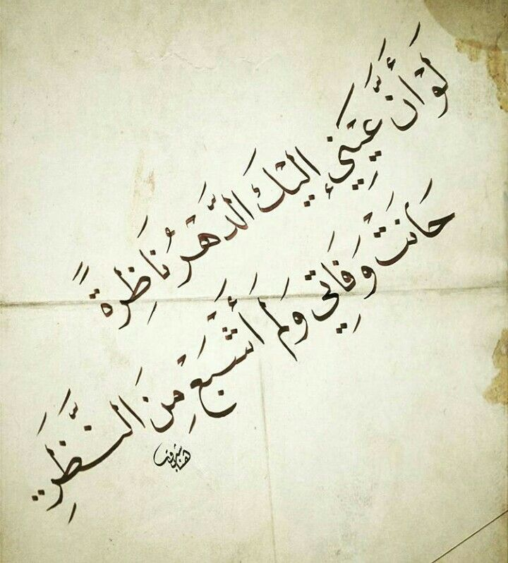Pin By Amine Mastor On أب ي ات و أش ع ار Arabic Love Quotes Love Quotes For Her Beautiful Arabic Words