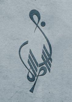 "Bismillah ... بسم الله ""In the name of God"""