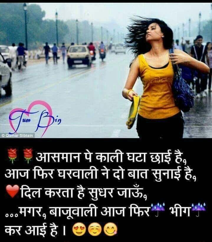 Fun Time Quotes In Hindi: Pin By Siraj Khan On Funny