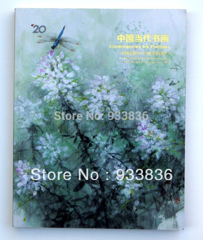 Каталог китайский современной живописи тушью гардиан аукцион 11/17/2013 художественных книг