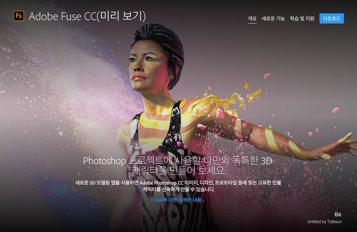 Adobe, 3D 캐릭터 제작 도구 Adobe Fuse CC(프리뷰) 출시.