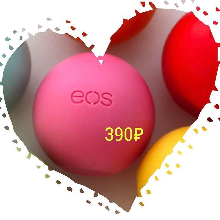 подари бальзамчик eos чтобы были мягкие губки всего 390 у нас только в филиале в ТРЦ Весна! ОРИГИНАЛ!  #красота #подарок #ухоженность #необычно #радость #губы #поцелуи