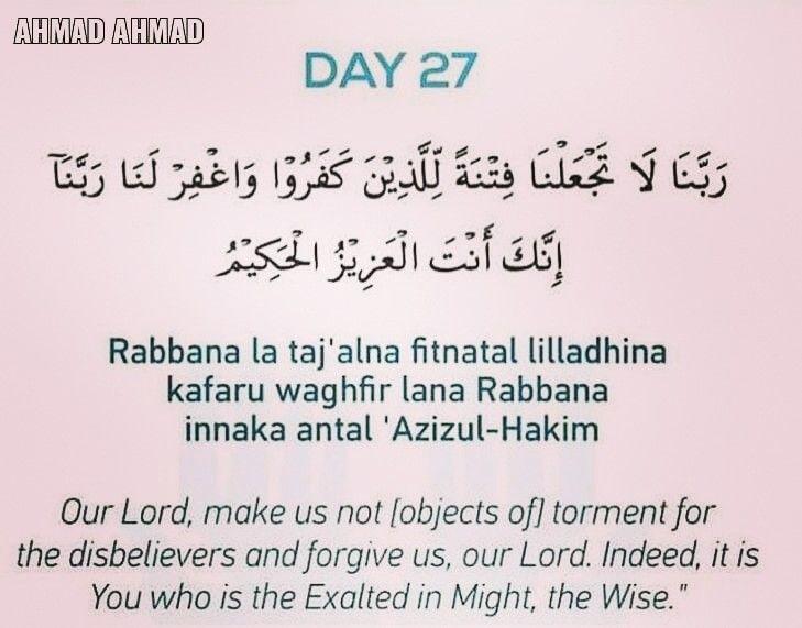 Day 27 Of Ramadan Kareem Ramadan Wise Forgiveness