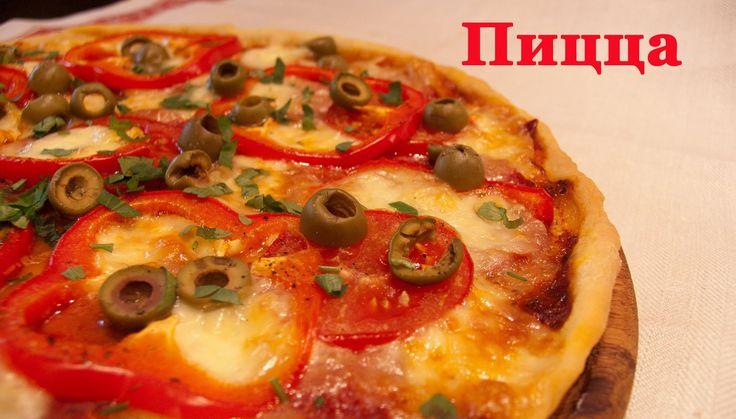 Пицца на тонком тесте (thin crust pizza)