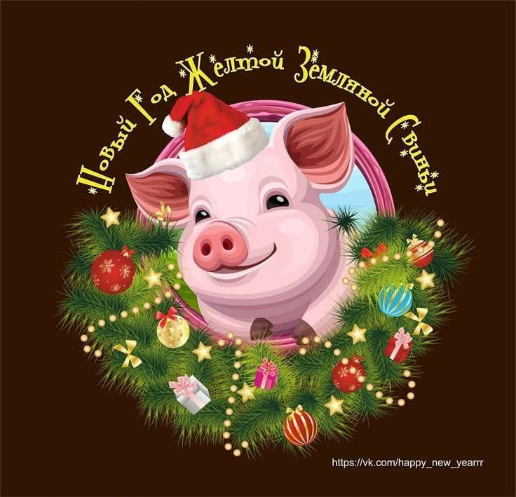 С новым годом свинки открытка, открытка