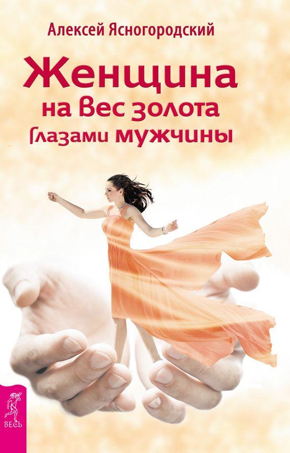 Женщина на вес золота глазами мужчины #читай, #книги, #книгавдорогу, #литература, #журнал, #чтение, #детскиекниги