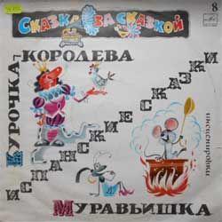 Курочка-королева, муравьишка. Восстанови детство СССР - http://samoe-vazhnoe.blogspot.ru/