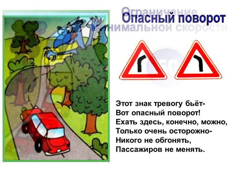Подготовительная Правила дорожного движения для дошкольников