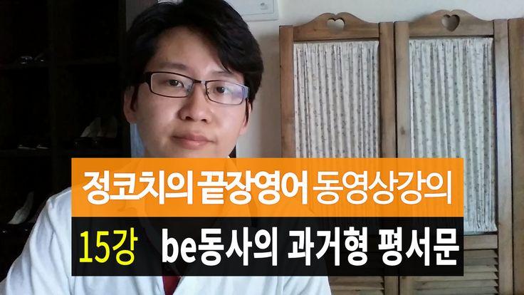 정코치의 끝장영어 무료 동영상강의 15강 be동사의 과거형 평서문