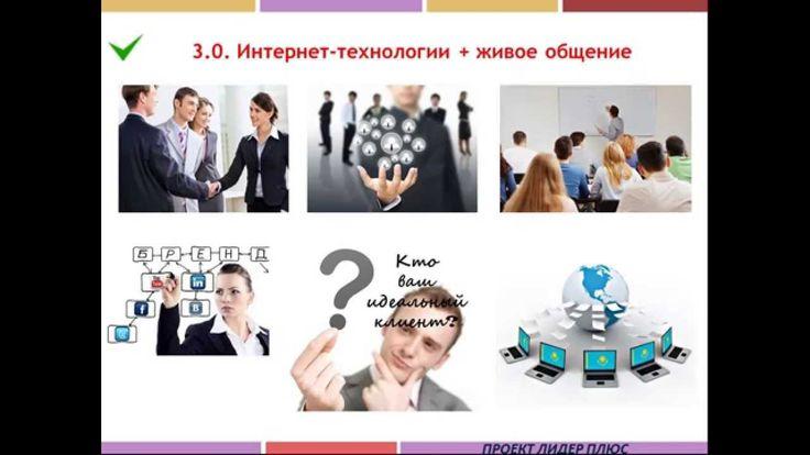 Системное обучение онлайн продвижению. Интернет и бизнес
