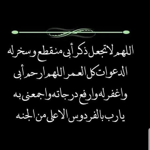 Instagram Post By أذكار الصباح و المساء Aug 11 2020 At 4 29am Utc Words Instagram Instagram Posts