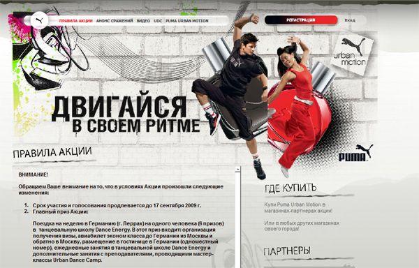 Реклама в России: «Танцевальные битвы» Puma Urban motion