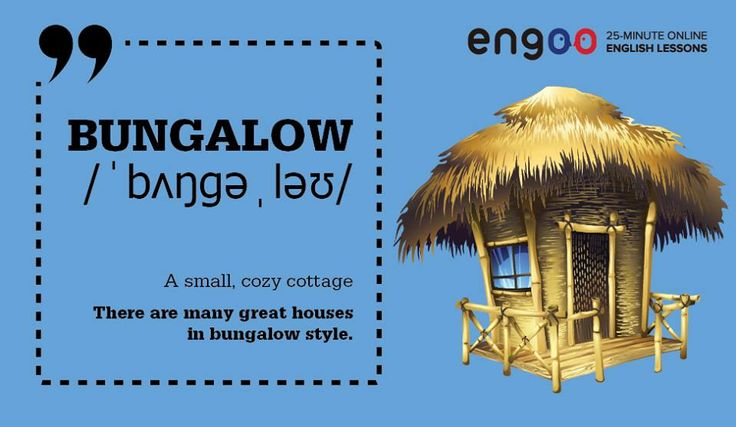 Слово дня навеяно воспоминаниями о лете. Bungalow - бунгало (лёгкая загородная жилая постройка).