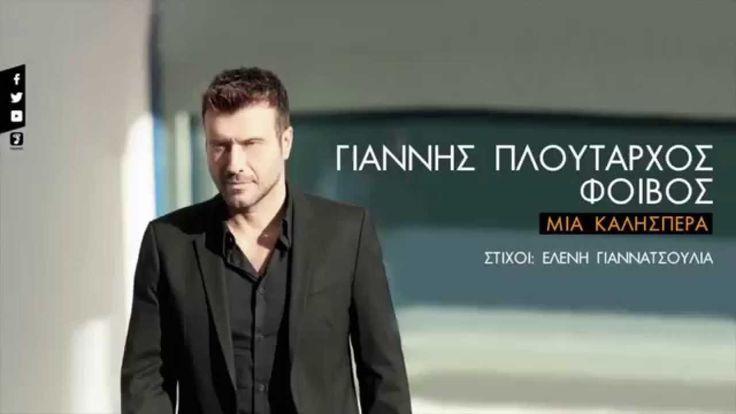 Γιάννης Πλούταρχος - Μια Καλησπέρα   Giannis Ploutarhos - Mia Kalispera