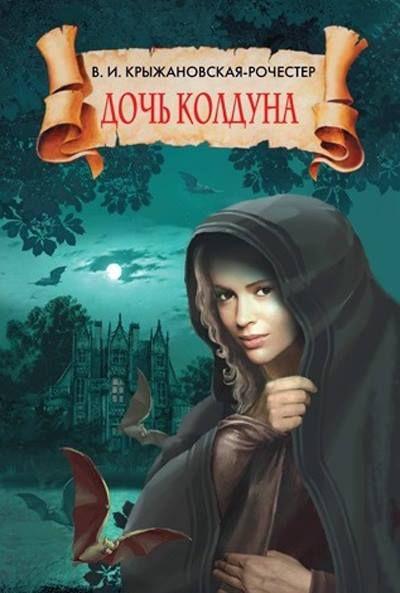 o A Filha  do Feiticeiro - edição russa -J.W. Rochester