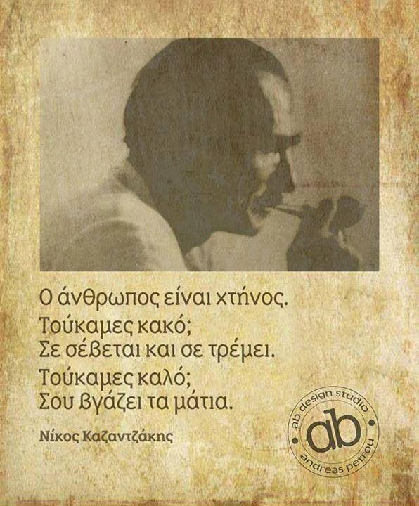 Πόσο αλήθεια...δυστυχώς  nikos kazantzakis