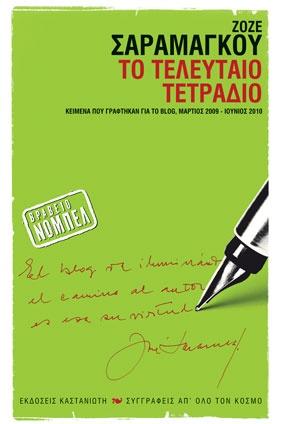 Το τελευταίο τετράδιο  Κείμενα που γράφτηκαν για το blog, Μάρτιος 2009 - Ιούνιος 2010  Ζοζέ Σαραμάγκου