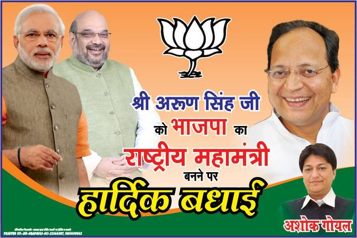 श्री अरुण सिंह जी के राष्ट्रिय महामन्त्री बनने के बाद ओड़ीसा प्रवास से कल दिल्ली एअरपोर्ट पर आये और वहां पर भाजपा कार्यकर्ताओ ने भव्य स्वागत किया उसके बाद पार्टी मुख्यालय में अभूतपूर्व स्वागत पार्टी के कार्यकर्ताओ ने किया।सभी कार्यकर्त्ता इस बात से खुश थे के उनके बीच से लगातर इतने वर्षो से एक कार्यकर्त्ता के रूप में अरुणजी काम कर रहे थे और पार्टी अध्य्क्ष श्री अमित शाह जी ने उन्हें महामंत्री बनाकर एक कार्यकर्ता को उचित सम्मान दिया।श्री अरुण सिंह जी भारतीय जनता पार्टी के राष्ट्रिय महामन्त्री…