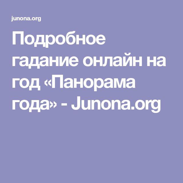 Подробное гадание онлайн на год «Панорама года» - Junona.org
