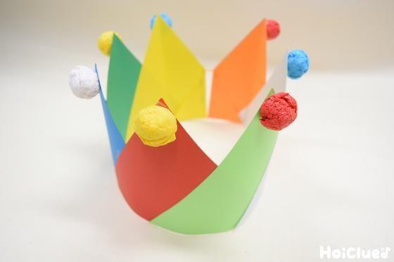 三角形をつなげたら、手作り王冠のできあがり!作り方はシンプルだけれど、見た目はゴージャス!?誕生会など特別な日のお祝いアイテムにもぴったりの製作遊び。
