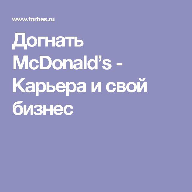 Догнать McDonald's - Карьера и свой бизнес