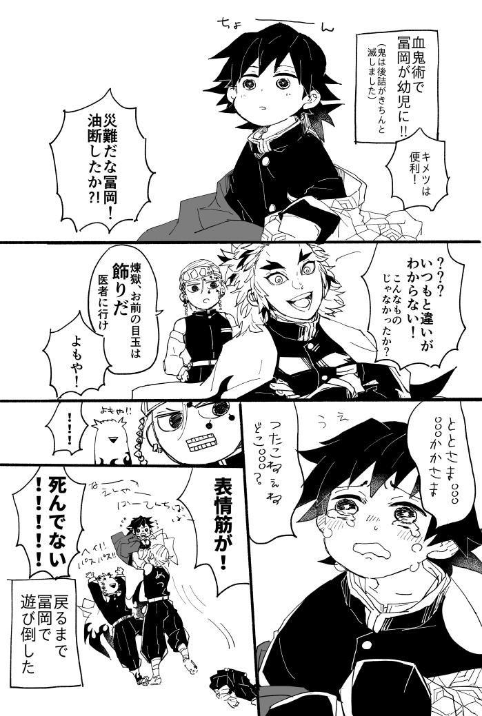 年齢 冨岡 義勇