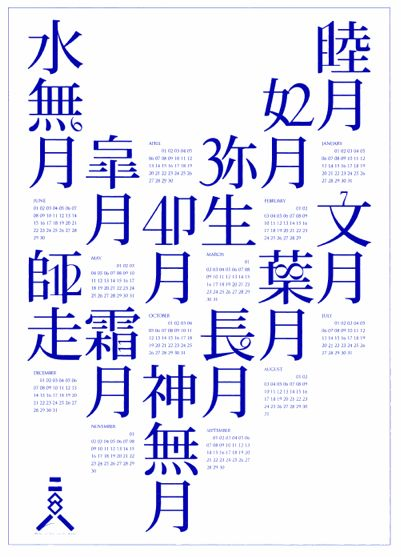 Japanese Calendar Design : Great ideas about japanese typography on pinterest