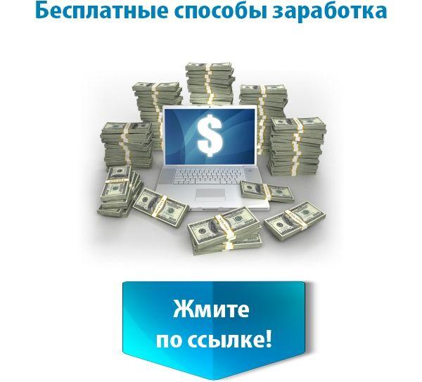 ССЫЛКА НА САЙТ ТУТ -> http://goo.gl/YgU4bN