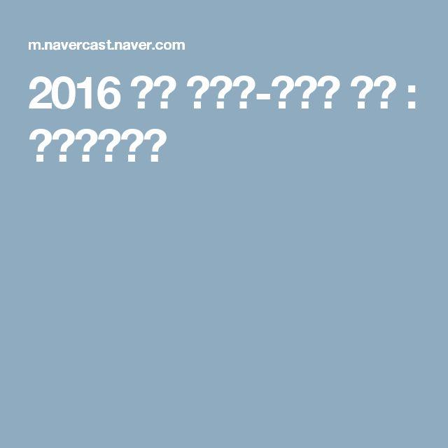 2016 공연 프리뷰-클래식 음악 : 매거진캐스트