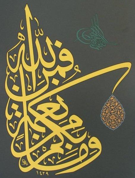 وما بكم من نعمة فمن الله #Arabic #Calligraphy
