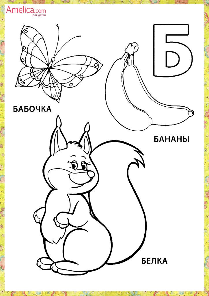 Азбука раскраска в картинках распечатать, раскраски буквы алфавита