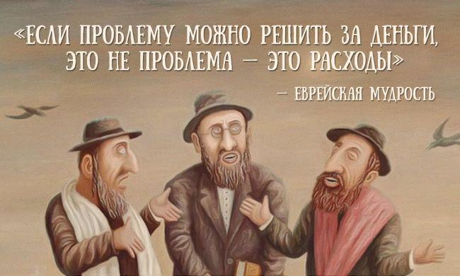 35 мудрых пословиц еврейского народа