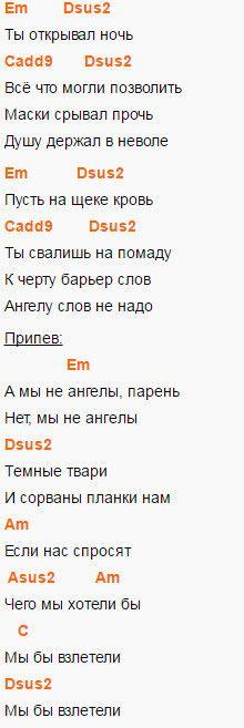 А мы не ангелы, парень - аккорды на гитаре, слова песни